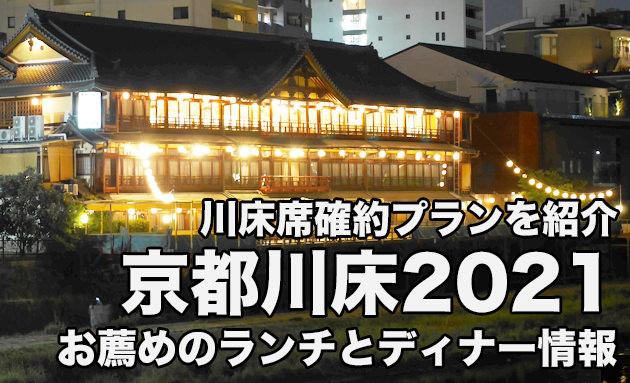 まとめ:2021夏の京都「川床」おすすめランチとディナー情報 タイトル画像