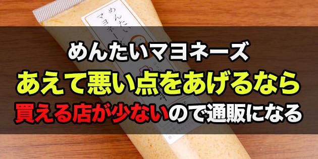島本の『めんたいマヨネーズ』の悪い点(デメリット)