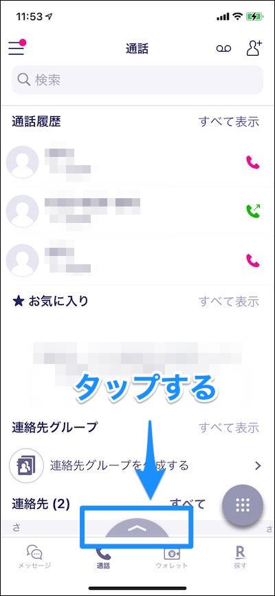 『Rakuten Link』のトップ画面