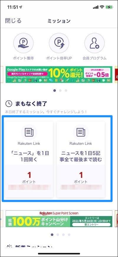 『Rakuten Link』の「ミッション」画面
