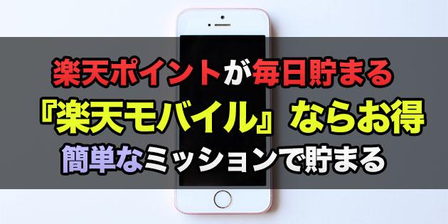 楽天モバイルの『Rakuten Link』なら毎日簡単に楽天ポイントを獲得できる!