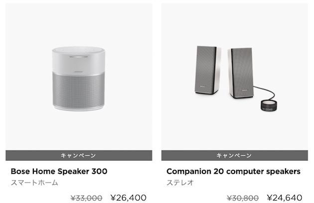 セール対象機種は6種類、最大6,600円オフ