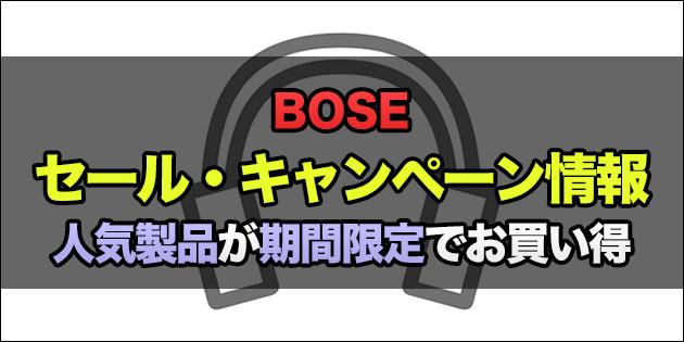 BBOSEサマーセール情報:最大20%オフ!Bose Framesシリーズ等がお買い得