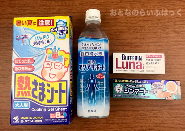 コロナウイルスの接種前に用意した物 経口補水液、熱さまシート、バファリンルナ、かゆみどめ