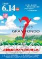 グランフォンド福井ポスター