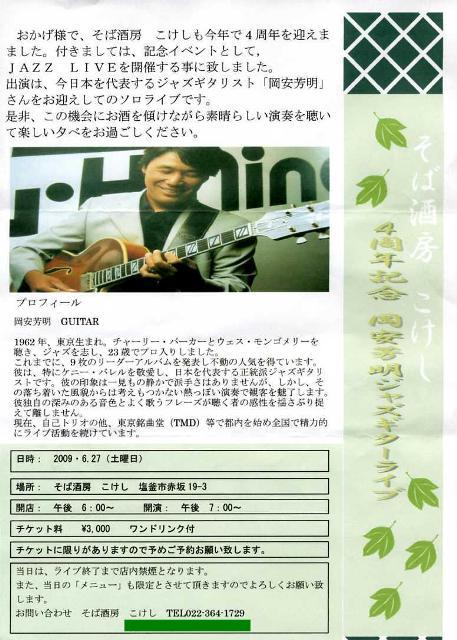 岡安芳明ソロライブポスター
