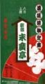 末廣亭プログラム1