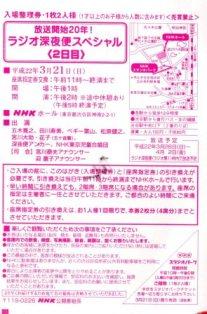 f:id:yosi0605:20100321054238j:image