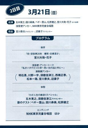 f:id:yosi0605:20100322083438j:image