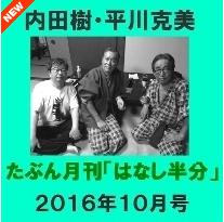 f:id:yosi0605:20161020073738p:plain