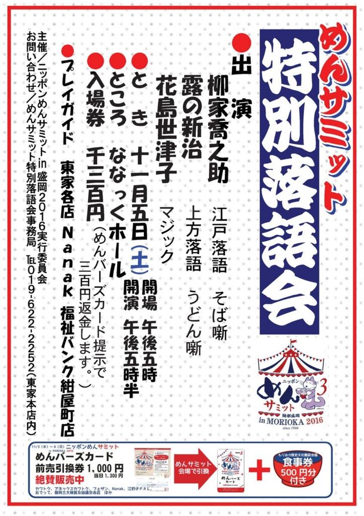 f:id:yosi0605:20161107054625j:plain