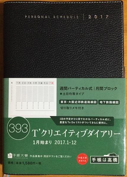 f:id:yosi0605:20161213085557j:plain