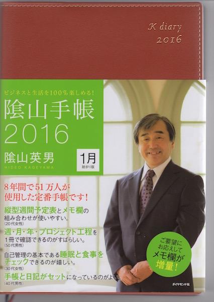f:id:yosi0605:20170110074000j:plain