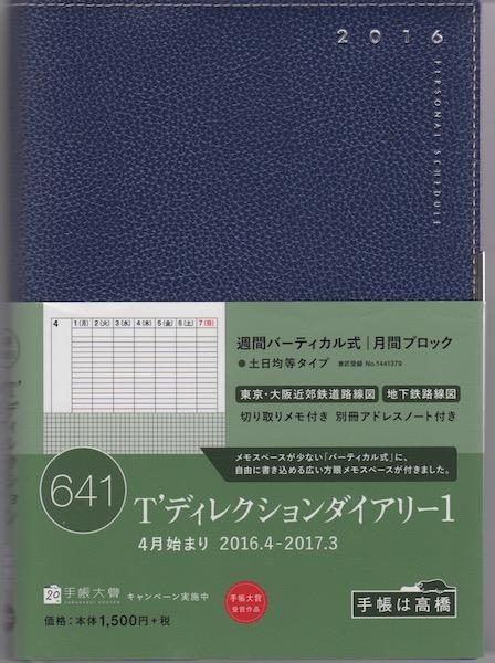 f:id:yosi0605:20170110074308j:plain