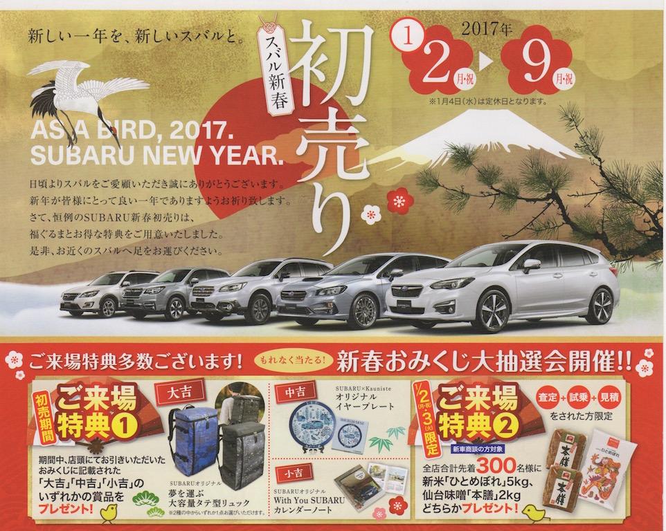 f:id:yosi0605:20170111072552j:plain