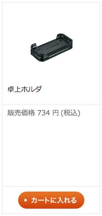 f:id:yosi0605:20170723141328p:plain