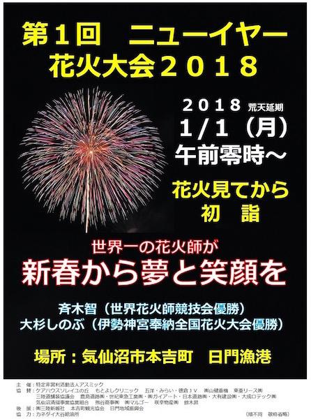 f:id:yosi0605:20171231073017j:plain