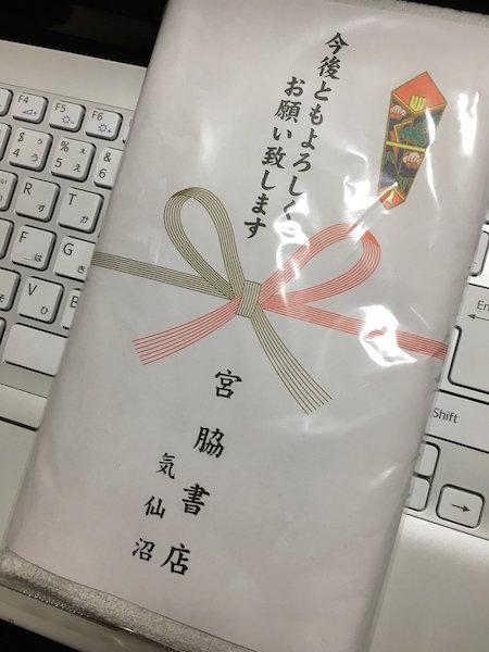 f:id:yosi0605:20181020080516j:plain
