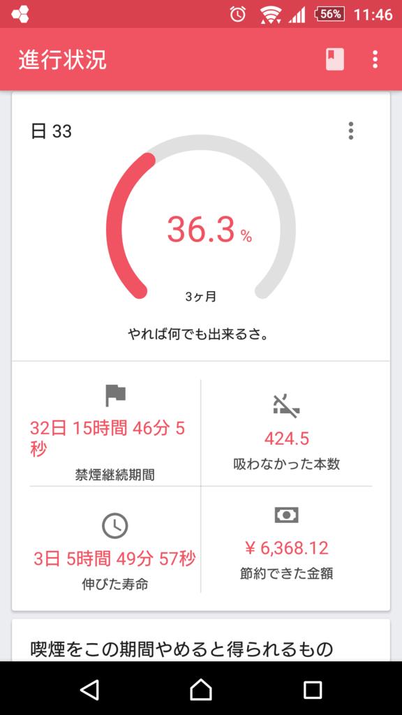 f:id:yosi8739:20170512121512p:plain