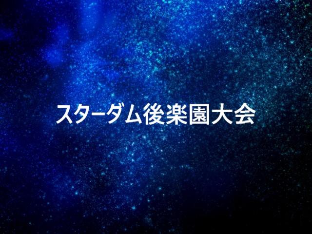 f:id:yosikazukun:20200119180440j:plain