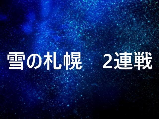 f:id:yosikazukun:20200125094458j:plain
