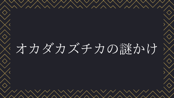 f:id:yosikazukun:20200206194442p:plain