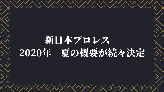 f:id:yosikazukun:20200210212354p:plain