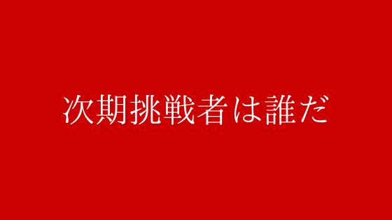 f:id:yosikazukun:20200224172211p:plain