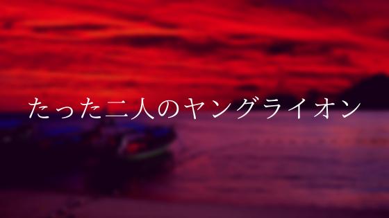 f:id:yosikazukun:20200320161424p:plain