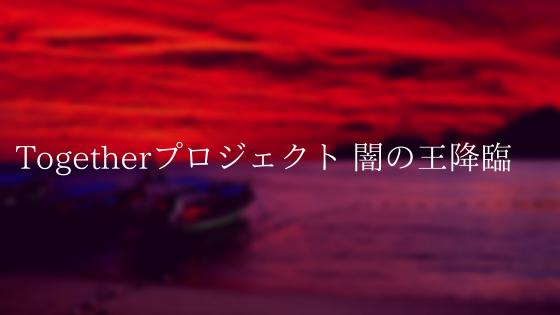 f:id:yosikazukun:20200320161752p:plain
