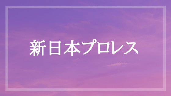 f:id:yosikazukun:20200522172800p:plain