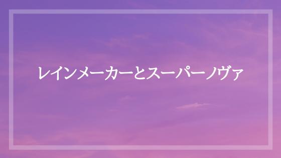 f:id:yosikazukun:20200525100207p:plain
