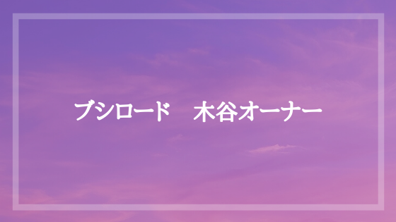f:id:yosikazukun:20200527181315p:plain