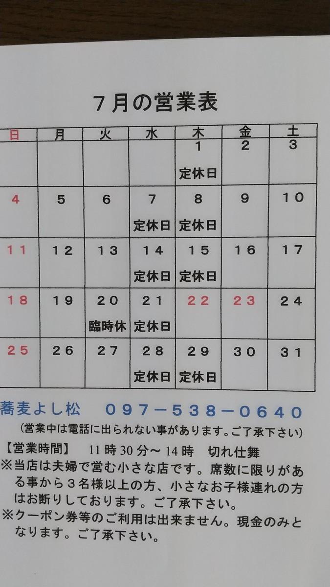 f:id:yosimatu:20210621082352j:plain