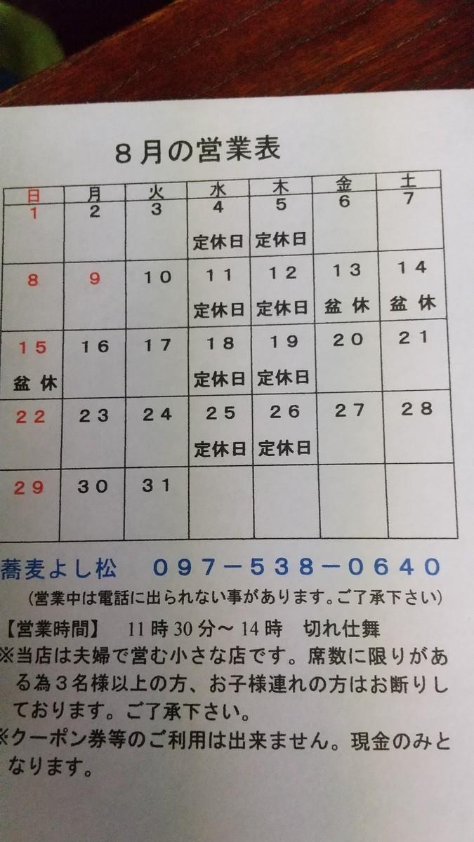 f:id:yosimatu:20210723091618j:plain