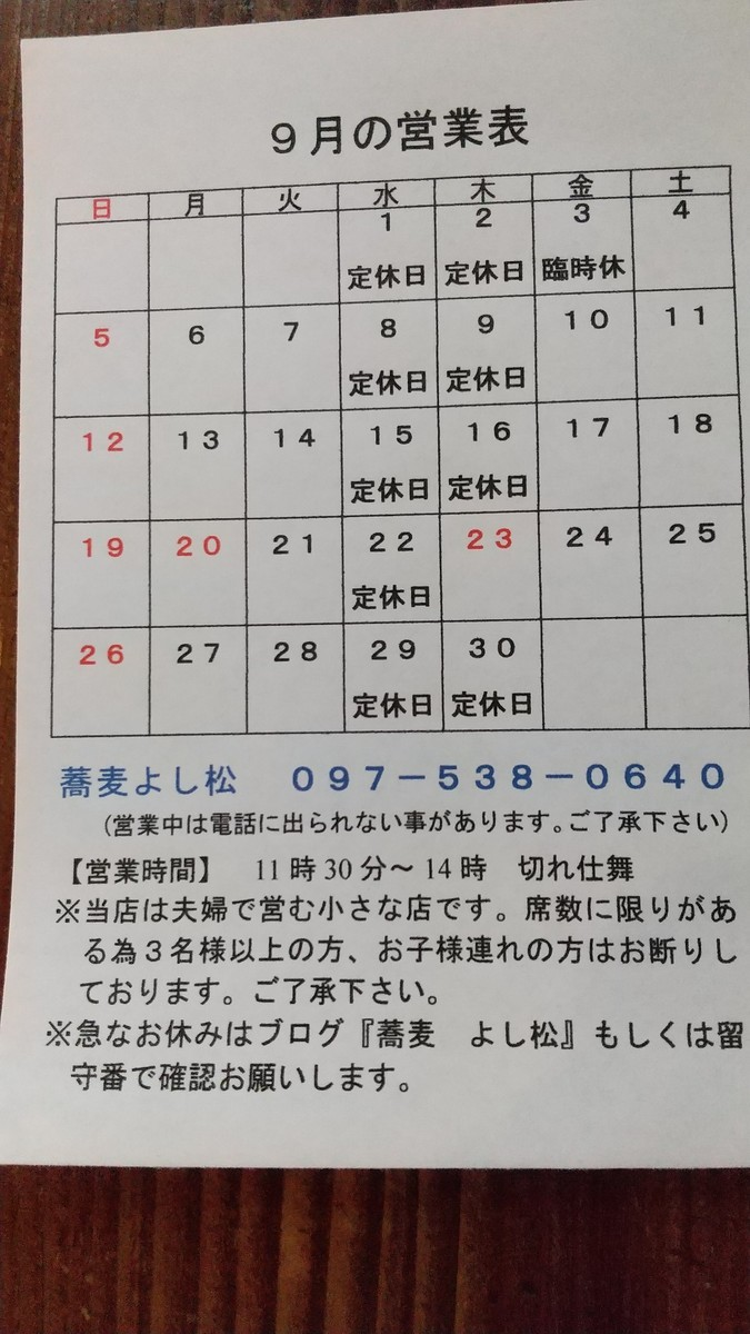 f:id:yosimatu:20210831093042j:plain