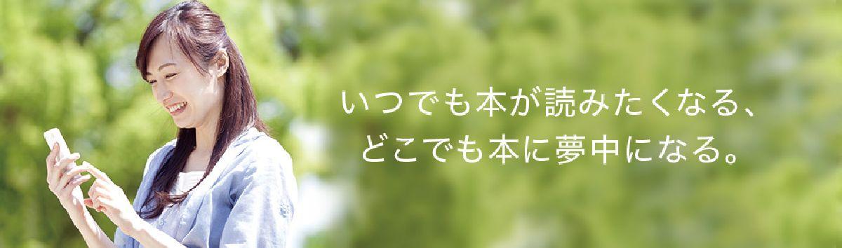 【楽天Kobo】電子書籍ストアの利用はポイントサイト経由がおすすめ!ハピタス利用でさらにお得に!