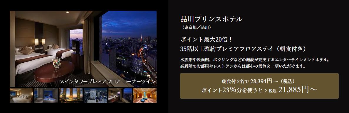【一休.com】還元率の高いポイントサイトを比較してみた!