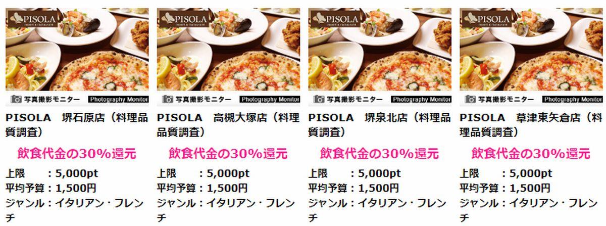 【ピソラ(PISOLA)】クーポン利用より外食モニター利用がおススメ!最大30%割引