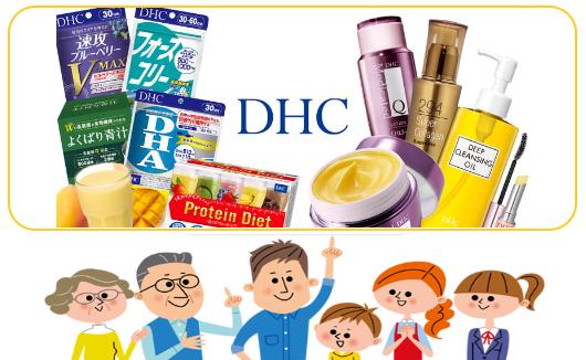 【DHCオンラインショップ】還元率の高いポイントサイトを比較してみた!