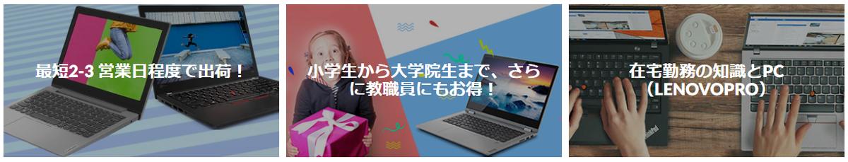 【レノボ(Lenovo)】還元率の高いポイントサイトを比較してみた!