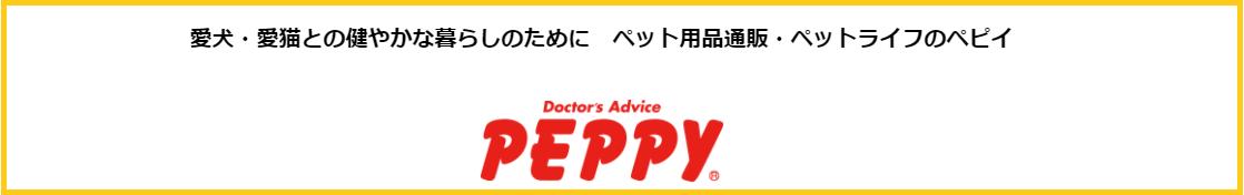 【ペピイ(PEPPY)】還元率の高いポイントサイトを比較してみた!