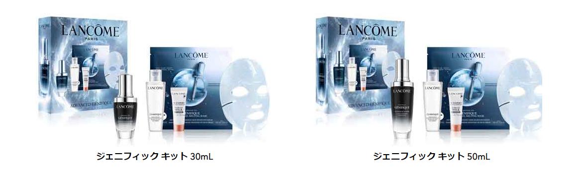 【ランコム(LANCOME)】公式オンラインショップ予約販売開始!