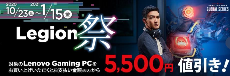 【レノボ(Lenovo)】New Year セール大抽選会開催!その他キャンペーンお見逃しなく!!