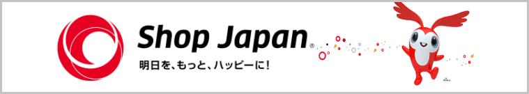 【ショップジャパン(Shop Japan) 】還元率の高いポイントサイトを比較してみた!