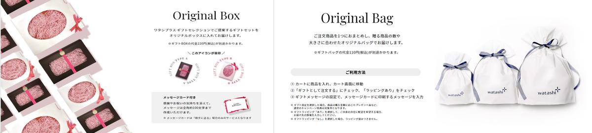 【ワタシプラス資生堂(SHISEIDO)】贈り物ならワタシプラス!