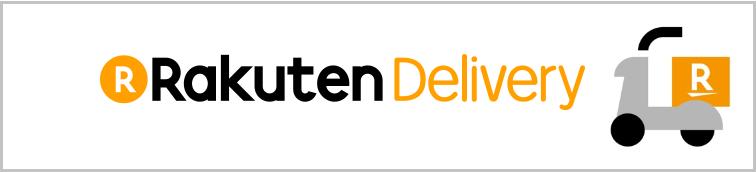 【楽天デリバリー(Rakuten Delivery)】還元率の高いポイントサイトを比較してみた!