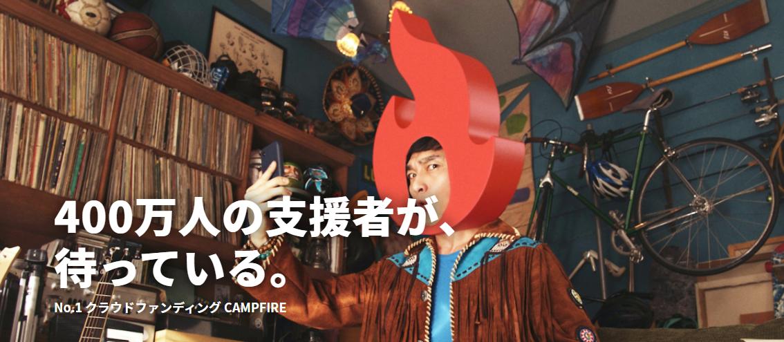 【キャンプファイヤー(CAMPFIRE)】還元率の高いポイントサイトを比較してみた!