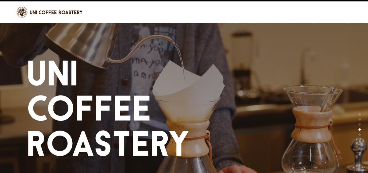 【UNI COFFEE ROASTERY】還元率の高いポイントサイトを比較してみた!