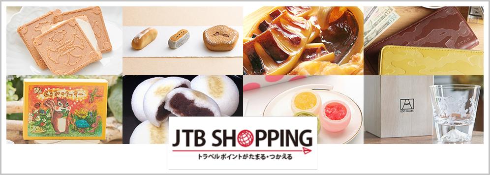 【JTBショッピング】還元率の高いポイントサイトを比較してみた!